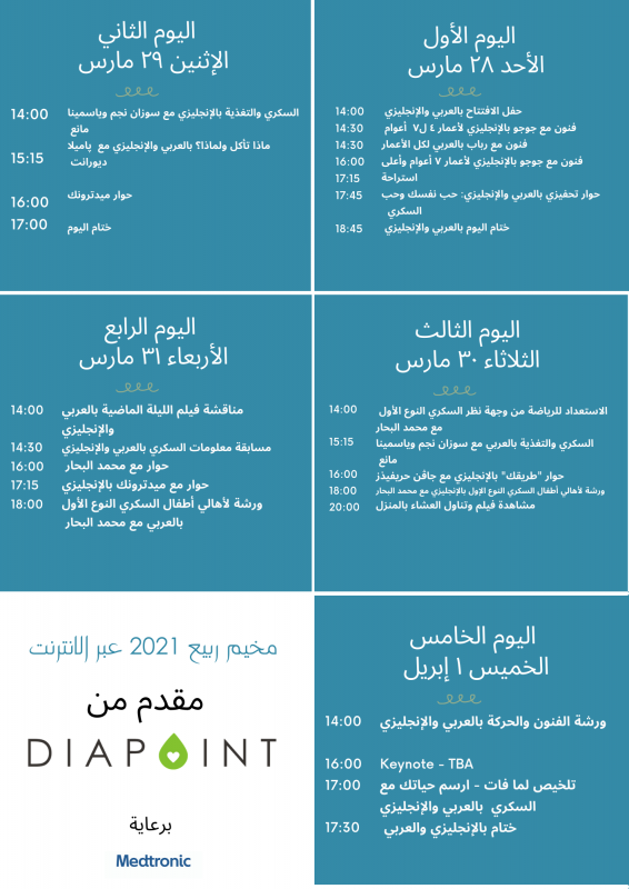 Arabic diabetes event